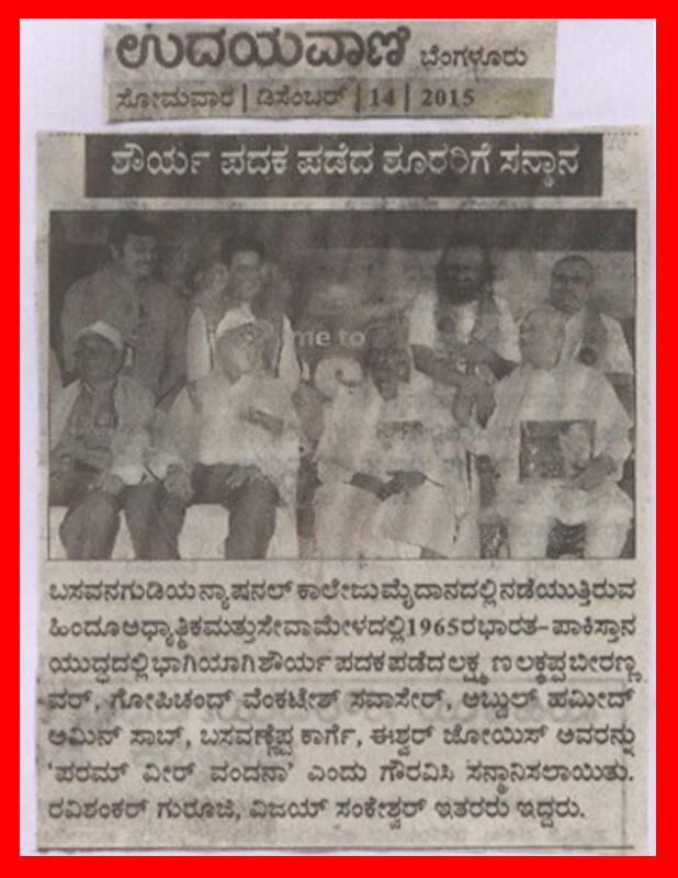 pm-Samyuktha-Karnataka_14-12-2016